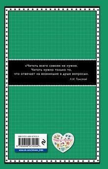 Обложка сзади Тимур и его команда А. П. Гайдар