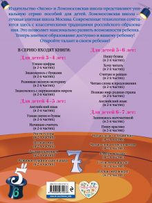 Обложка сзади Узнаю цифры: для детей 3-4 лет. Ч. 2 Н. В. Володина