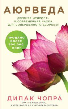 Обложка Аюрведа. Древняя мудрость и современная наука для совершенного здоровья Дипак Чопра