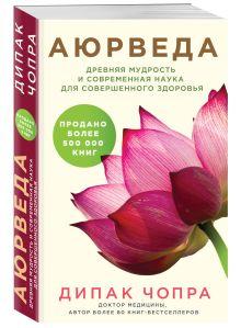 Совершенное здоровье обложка книги