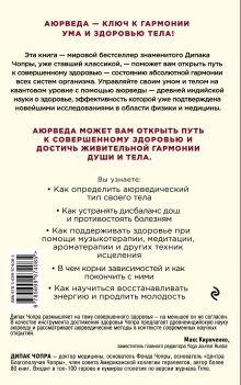 Обложка сзади Аюрведа. Древняя мудрость и современная наука для совершенного здоровья Дипак Чопра