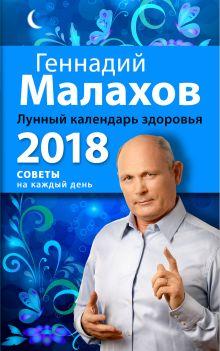 Обложка Лунный календарь здоровья. 2018 год Геннадий Малахов