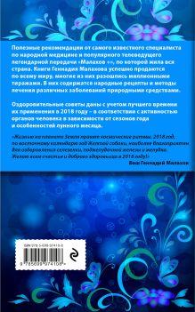 Обложка сзади Лунный календарь здоровья. 2018 год Геннадий Малахов