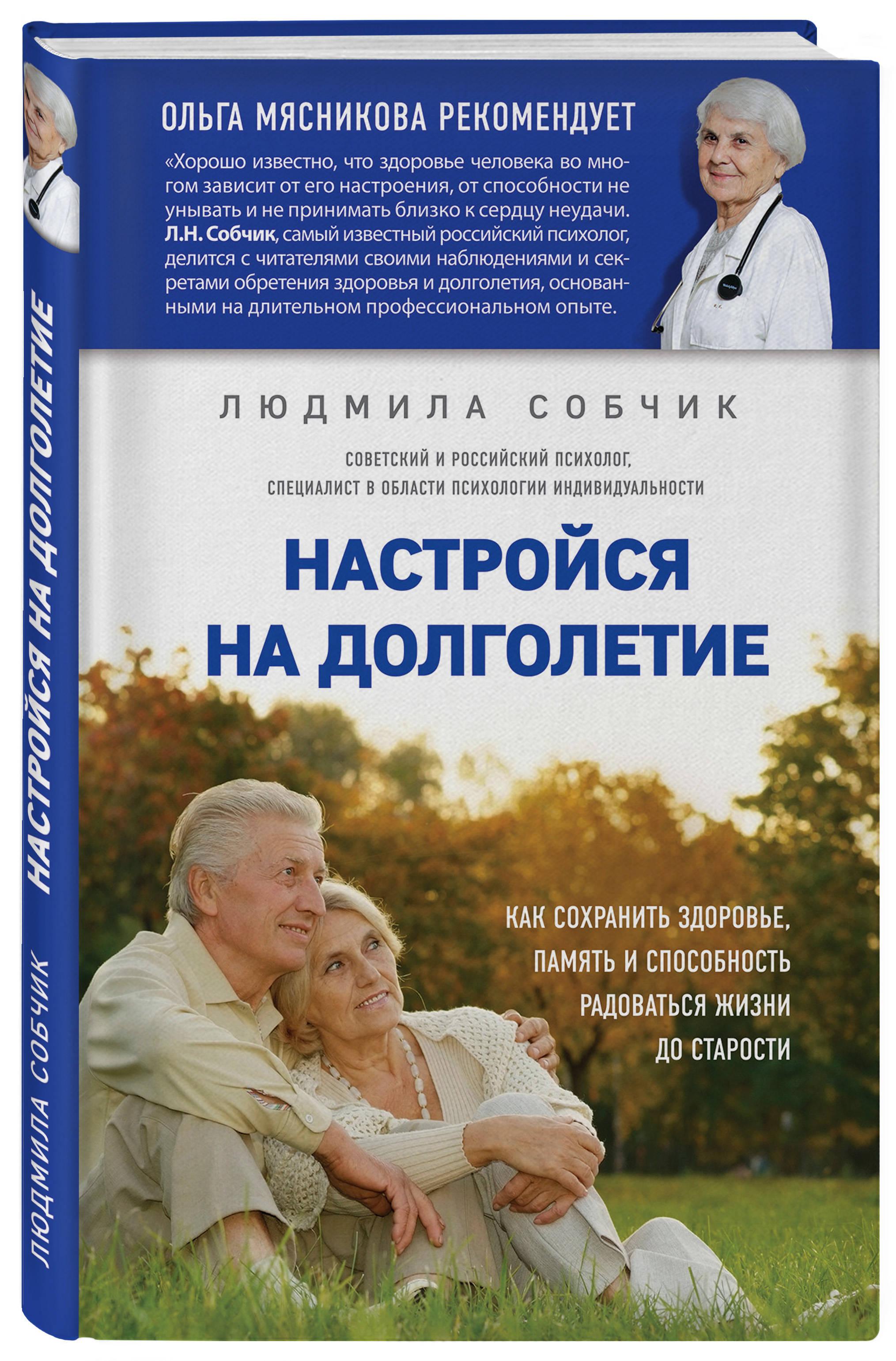 Настройся на долголетие. Как сохранить здоровье, память и способность радоваться жизни до старости ( Собчик Л.Н.  )