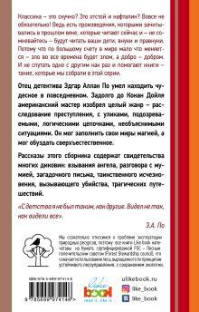 Обложка сзади Убийство на улице Морг Эдгар Аллан По