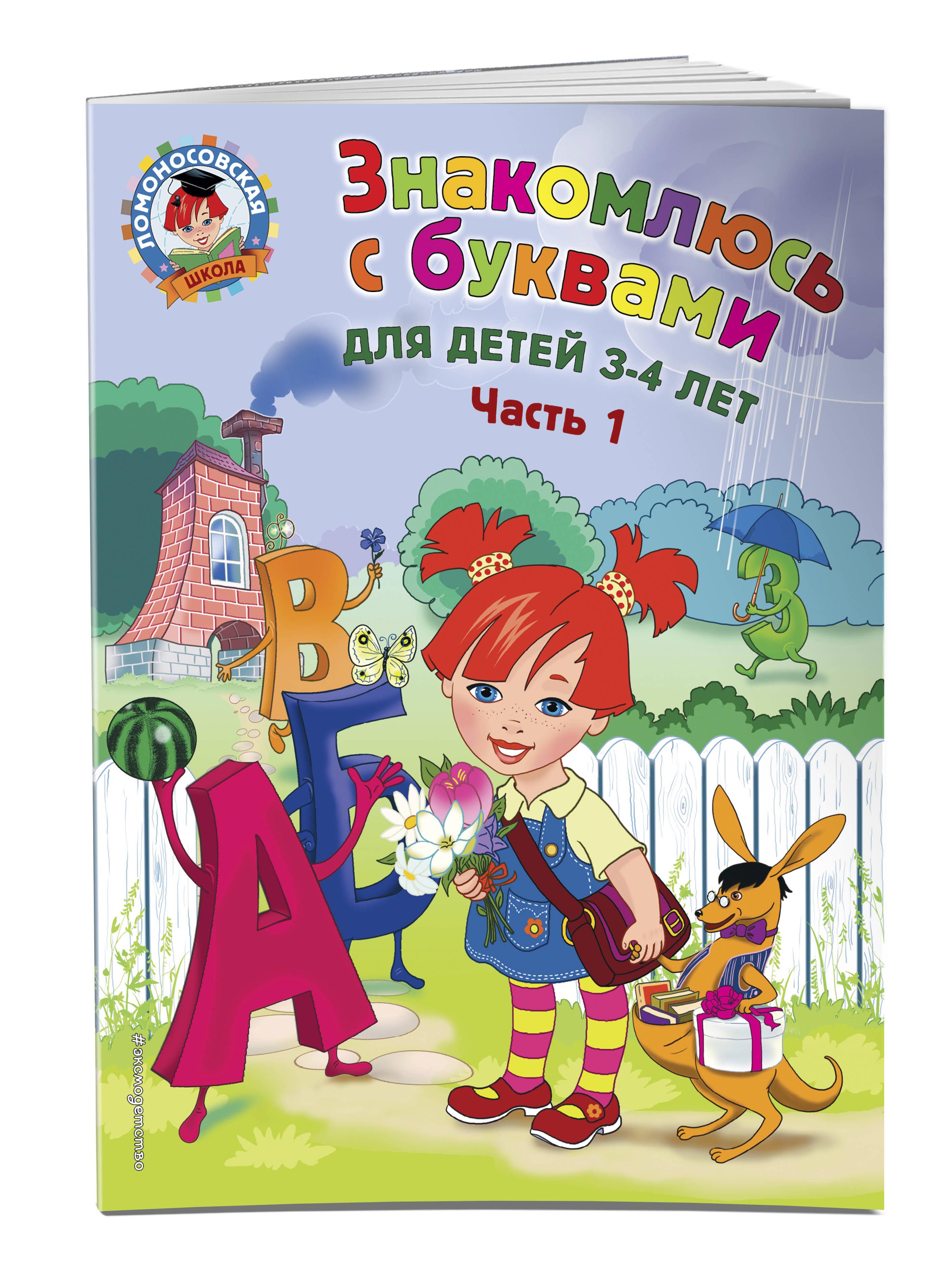 Знакомлюсь с буквами: для детей 3-4 лет. Ч. 1 ( Володина Н.В.  )