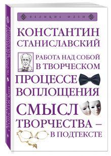 Станиславский К.С. - Работа над собой в творческом процессе воплощения обложка книги