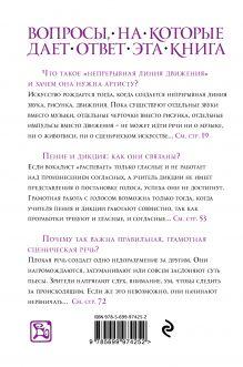Обложка сзади Работа над собой в творческом процессе воплощения Константин Станиславский