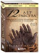 Нортап С. - 12 лет рабства. Реальная история предательства, похищения и силы духа' обложка книги