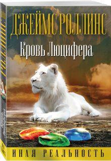 Роллинс Дж., Кантрелл Р. - Кровь Люцифера обложка книги