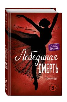 Епифанова В.В. - Лебединая смерть обложка книги