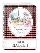 Дассен Дж. - Подарок для Дороти' обложка книги