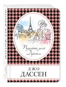 Дассен Дж. - Подарок для Дороти обложка книги