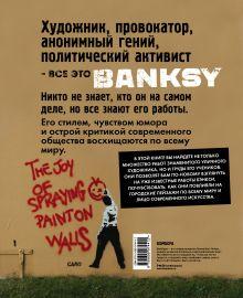 Обложка сзади Планета Banksy. Художник, его работы и последователи
