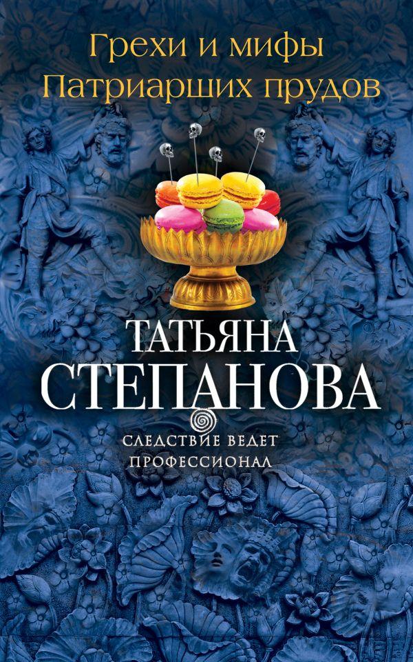 Скачать бесплатно книги степанова татьяна