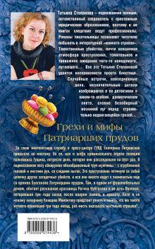 Обложка сзади Грехи и мифы Патриарших прудов Татьяна Степанова