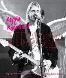 Обложка Курт Кобейн и Nirvana. Иллюстрированная история группы