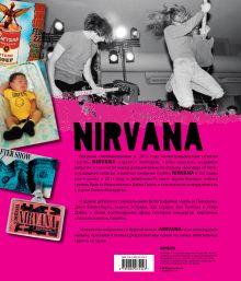 Обложка сзади Курт Кобейн и Nirvana. Иллюстрированная история группы