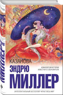 Казанова обложка книги