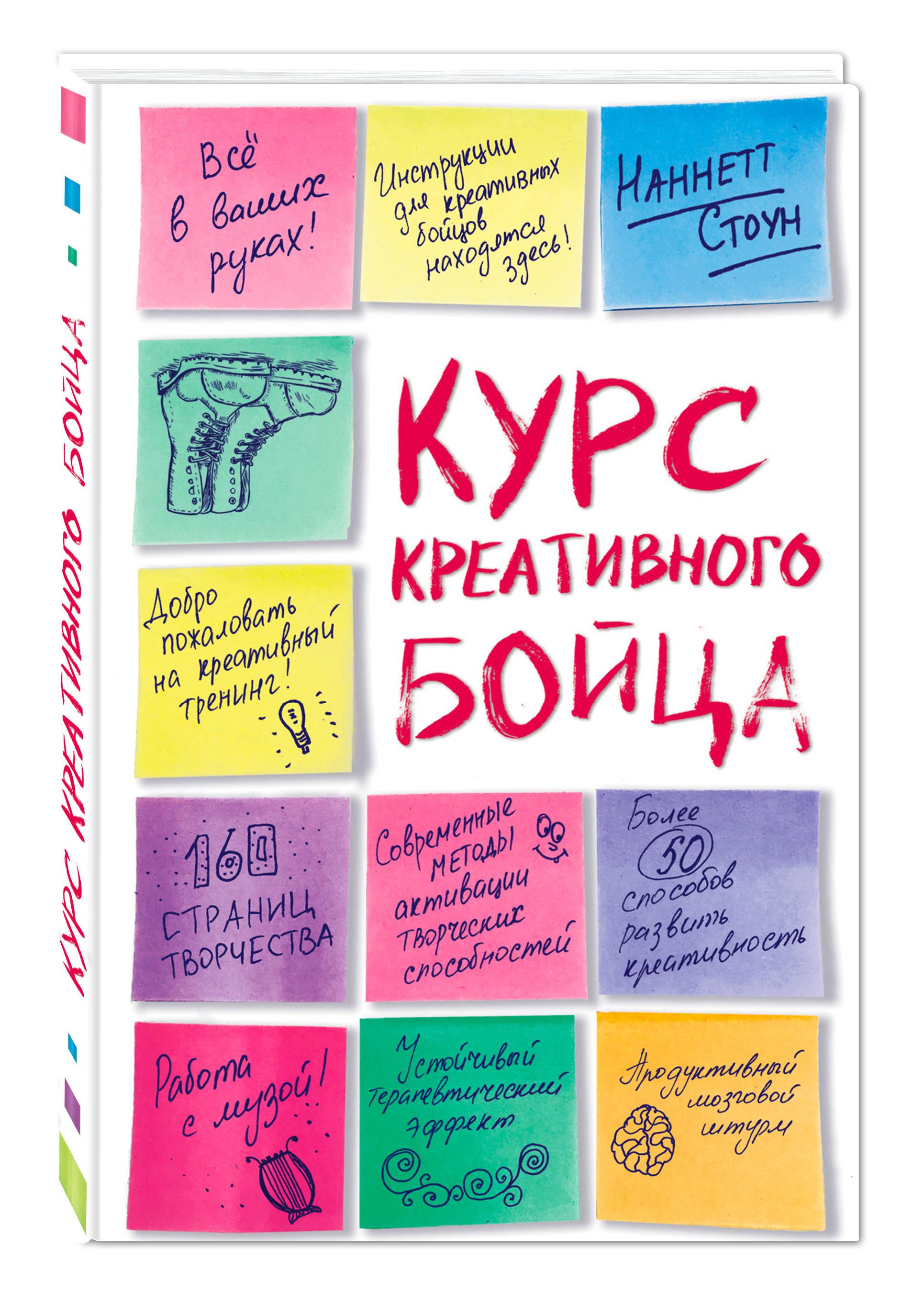 Курс креативного бойца книги эксмо курс креативного бойца