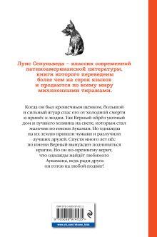 Обложка сзади История пса по имени Верный Луис Сепульведа