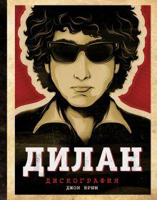 Обложка Дилан. Дискография