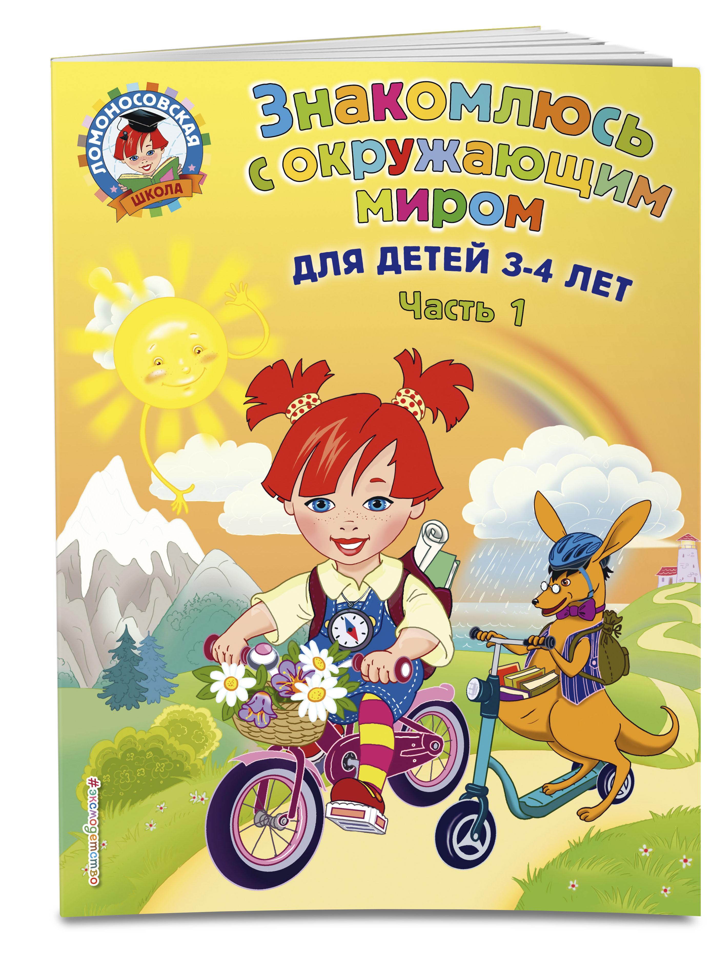 Знакомлюсь с окружающим миром: для детей 3-4 лет. Ч. 1 ( Володина Н.В.  )