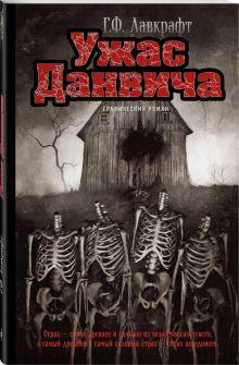 Ужас Данвича обложка книги