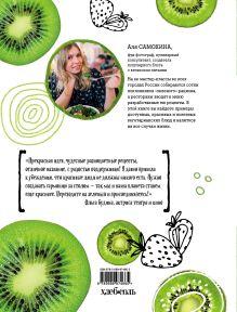 Обложка сзади Переходи на зеленый. Сочные рецепты для вегетарианцев и не только Аля Самохина