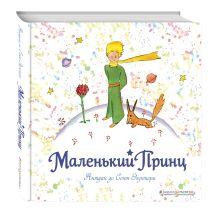 Сент-Экзюпери А. - Маленький принц (рис. автора) (кв.) обложка книги
