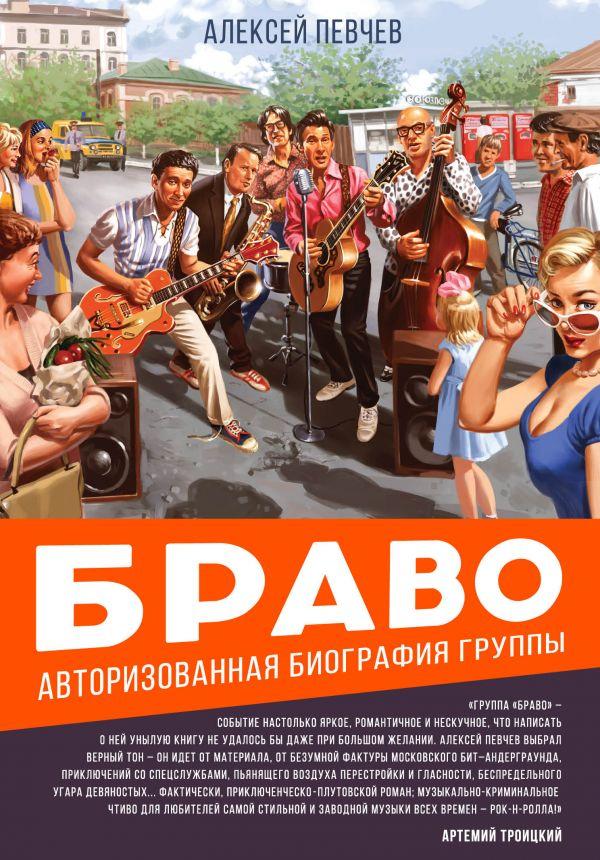 Книга«Браво. Авторизованная биография группы» Алексей Певчев