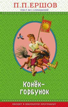 Конек-горбунок (с крупными буквами, ил. И. Егунова)