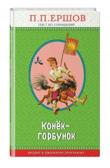 Ершов П.П. - Конек-горбунок (ил. И. Егунова) обложка книги
