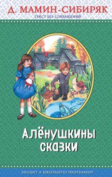 Алёнушкины сказки (с крупными буквами, ил. Ек. и Ел. Здорновых)