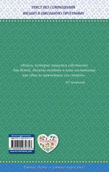 Обложка сзади Алёнушкины сказки (с крупными буквами, ил. Ек. и Ел. Здорновых) Д. Мамин-Сибиряк