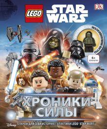 Обложка Lego Звездные войны. Хроники Силы (с мини-фигуркой)