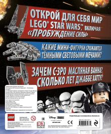 Обложка сзади Lego Звездные войны. Хроники Силы (с мини-фигуркой)