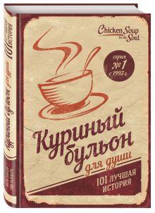 Куриный бульон для души: 101 лучшая история (переп.) обложка книги
