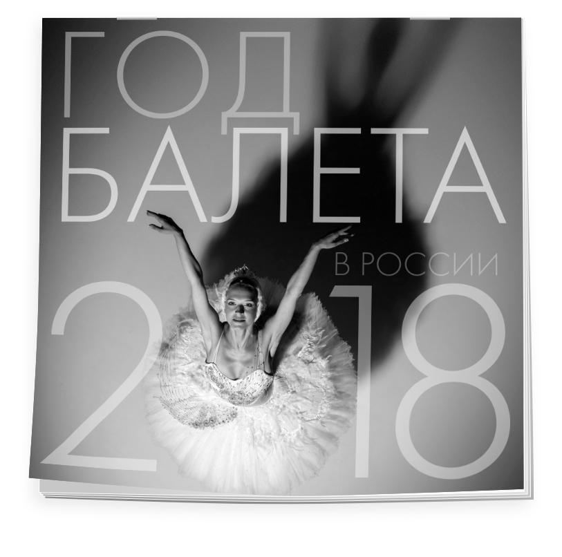 Балет. Календарь настенный на 2018 год балет щелкунчик