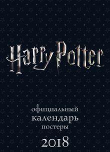 Гарри Поттер. Настенный календарь-постер на 2018 год