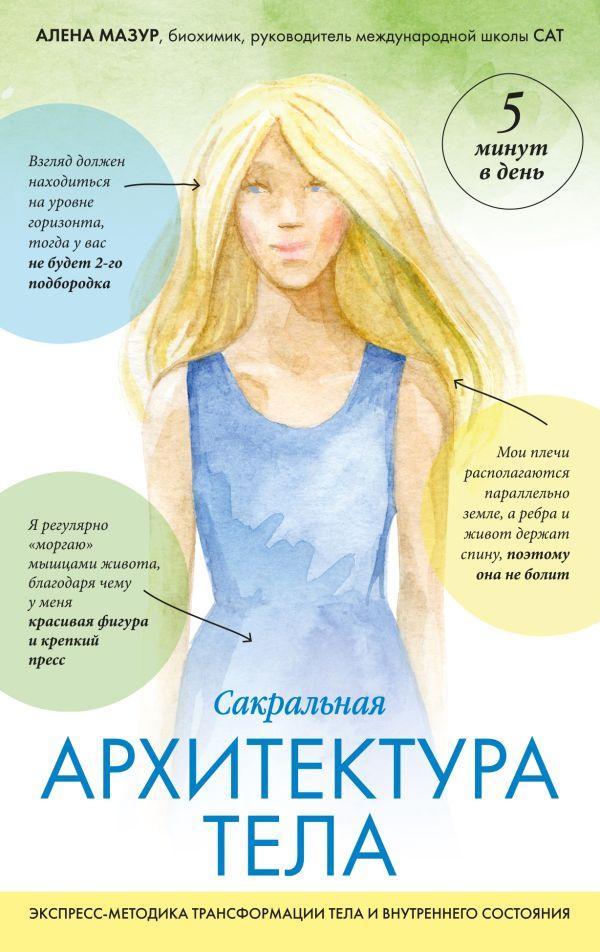 САТ. Экспресс-методика трансформации тела и внутреннего состояния Автор : Алена Мазур