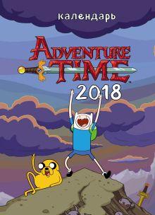 Время приключений/Adventure Time. Настенный календарь-постер на 2018 год