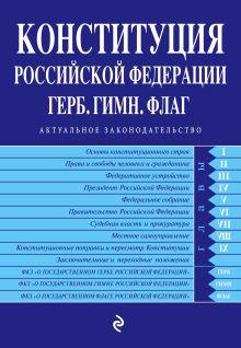 Обложка Конституция РФ. Герб. Гимн. Флаг. С изм. на 2017 год