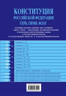 Обложка сзади Конституция РФ. Герб. Гимн. Флаг. С изм. на 2017 год