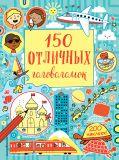 150 головоломок + 150 наклеек