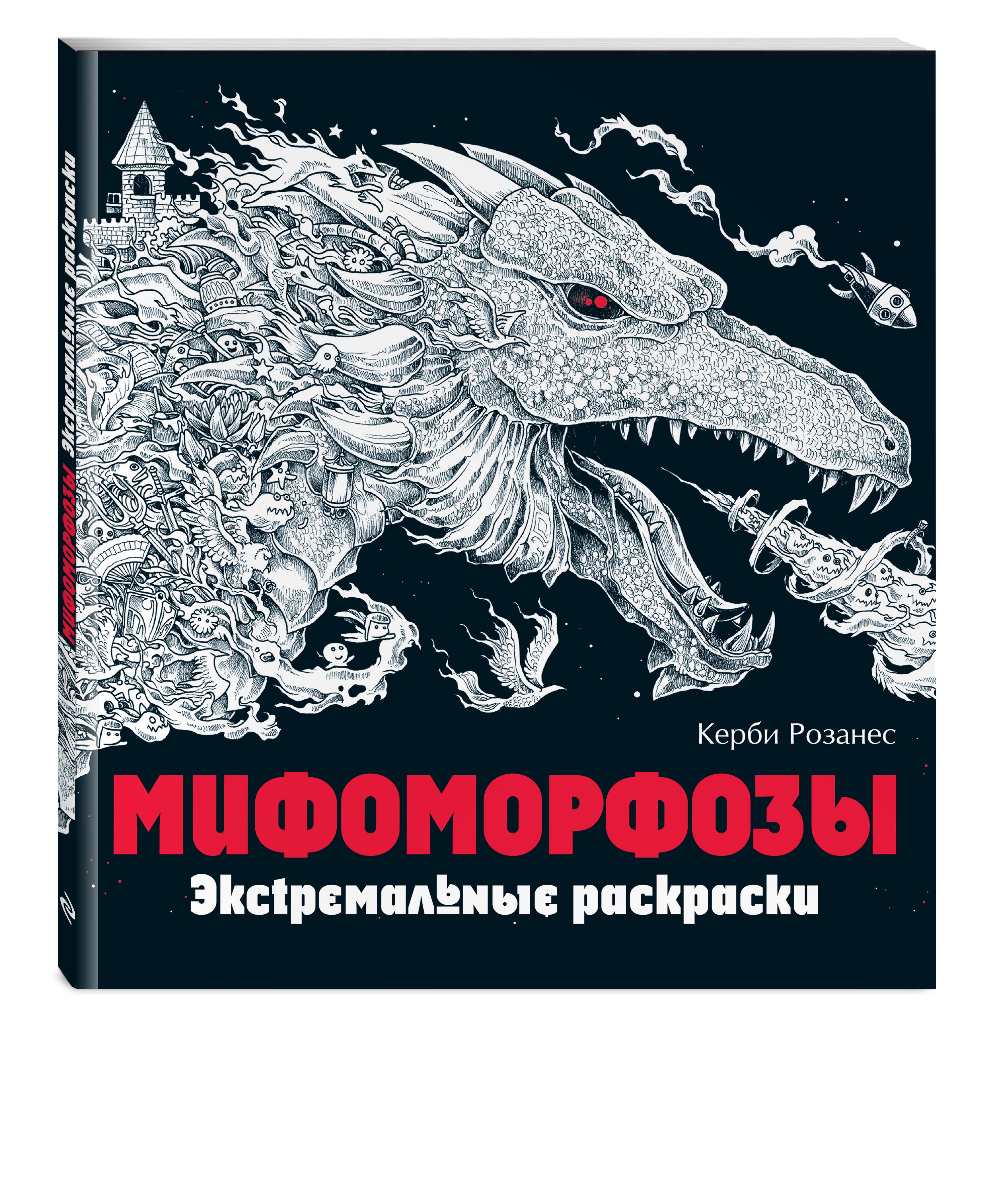 Мифоморфозы. Экстремальные раскраски книги эксмо мифические существа