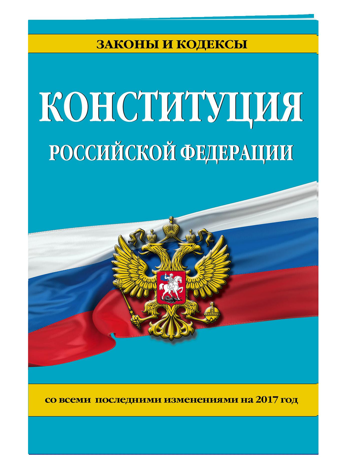 Конституция Российской Федерации со всеми посл. изм. на 2017 г.