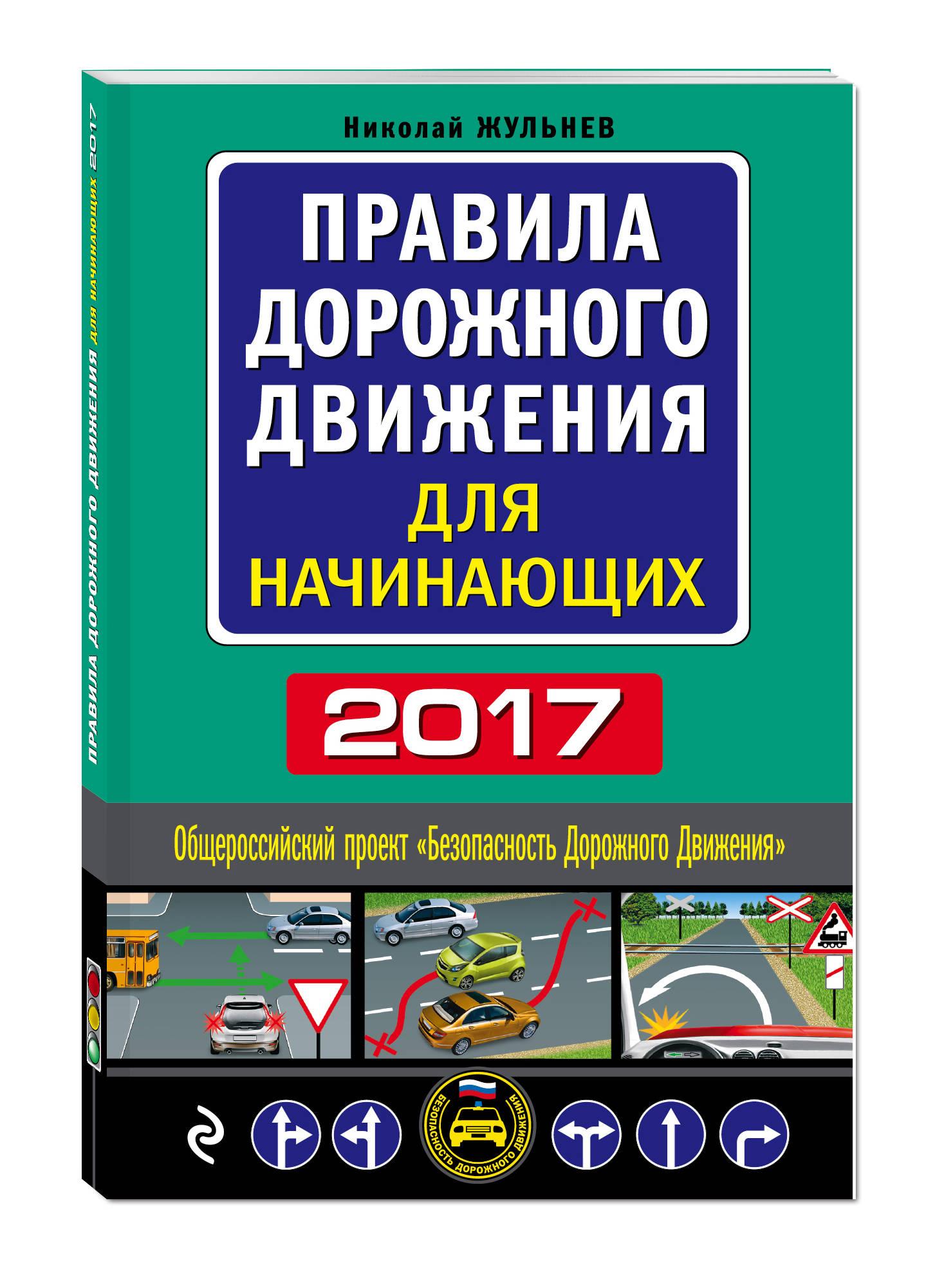 Жульнев Н. Правила дорожного движения для начинающих с изм. на 2017 плакаты и макеты по правилам дорожного движения где купить в спб