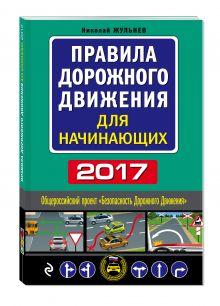 Жульнев Н. - Правила дорожного движения для начинающих с изм. на 2017 обложка книги