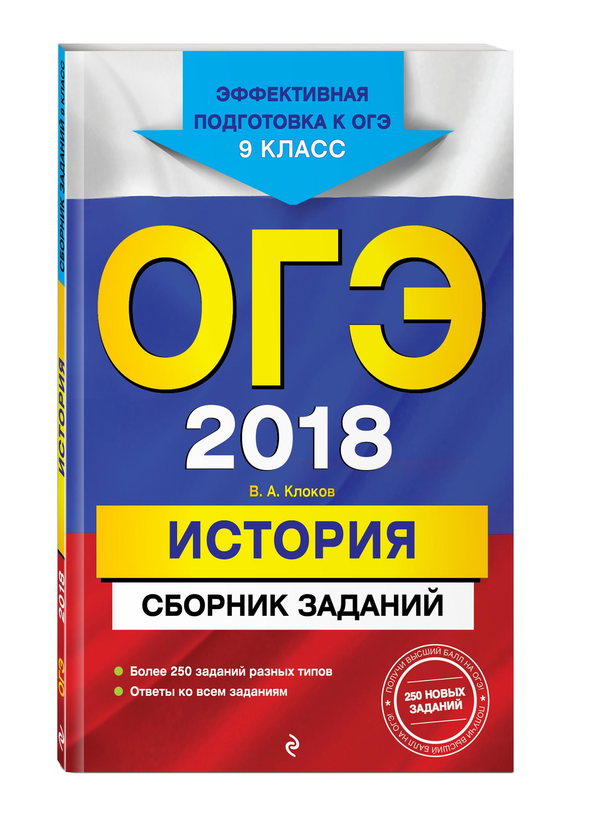 ОГЭ-2018. История : Сборник заданий : 9 класс ( Клоков В.А.  )